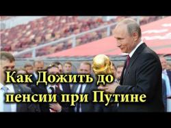 ПРИ ПУТИНЕ ФАКТИЧЕСКИ ОТМЕНИЛИ ПЕНСИИ В РОССИИ