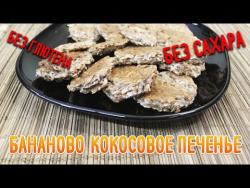 Бананово-кокосовое печенье | Правильное питание