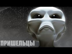 """Пришельцы №1. """"Гость"""""""