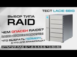 Почему RAID6 надежнее, чем RAID5. Что хорошего в Thunderbolt. И тест Lacie 6Big.