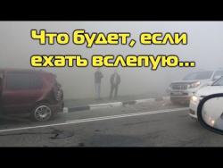 Что будет если ехать вслепую в тумане по трассе | Автомобильные истории