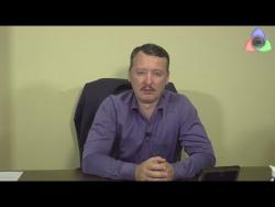 """Приглашение Игоря Стрелкова на """"Русский Марш"""""""