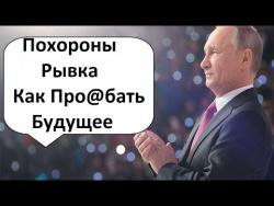 ПИСЕЦ ПУТИНСКОМУ  РЫВКУ!!! ЛУЧШИЕ ПОКИДАЮТ РОССИЮ
