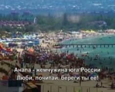 """Гимн Анапа-город счастья"""
