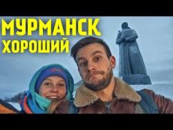 ХОРОШИЙ МУРМАНСК