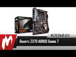 Перестройка? — Gigabyte Z370 AORUS Gaming 7