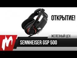 На второй круг или лучшая гарнитура на рынке — Sennheiser GSP 500