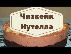 Чизкейк Нутелла