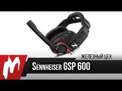 Sennheiser GSP 600 — Первый тест топовой гарнитуры