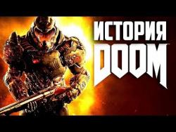 История серии Doom