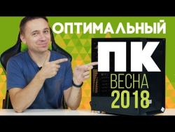 Оптимальный игровой компьютер – Сборка ПК 2018 | Весна