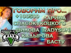 Долгожданный skype с Симоновым на стриме GTA 5