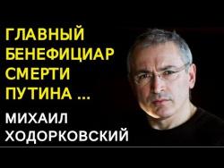 Главный бенефициар смepти Путина ... Михаил Ходорковский