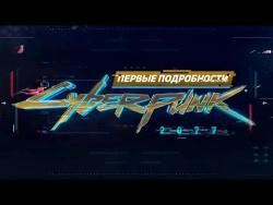 Первые подробности Cyberpunk 2077