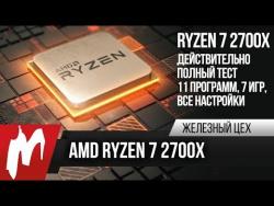 Ryzen 7 2700X — читерский камень, который тащит — Сравнение с 1700x и 8700K