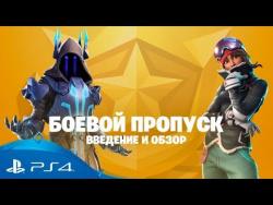 Fortnite | Обзор Боевого пропуска седьмого сезона | PS4