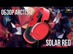 ОБЗОР SteelSeries Arctis 3 Solar Red - Универсальная гарнитура для PS4 и ПК