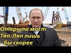 ОТКРЫТИЕ КРЫМСКОГО МОСТА ИЛИ ОПЯТЬ РОССИЙСКИЙ ТЯП-ЛЯП
