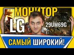 Большой ИГРОВОЙ Монитор LG | ОБЗОР 29UM69G