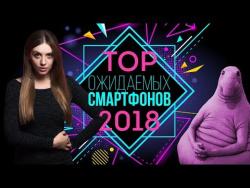 ТОП СМАРТФОНОВ 2018: САМЫЕ ОЖИДАЕМЫЕ НОВИНКИ