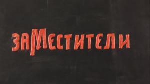 """Мультфильм """"Заместители"""", 2017 г."""
