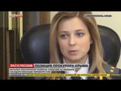 Песня о новом прокуроре Крыма