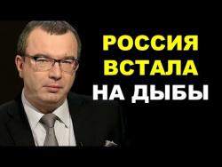 Юрий Пронько Россия встала на ДЫБЫ