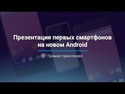 Презентация Google Pixel — прямая трансляция на русском языке