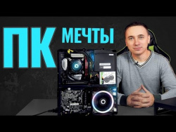 Компактный игровой ПК мечты: Coffee Lake и GTX 1080. Rozetka.ua