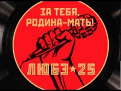 "ЛЮБЭ ""Сталинград"" pre release"