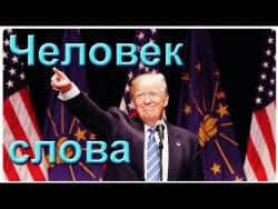 Человек слова: Трамп исключил Россию из списка главных угроз США
