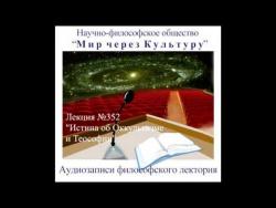 """Аудиолекция """"Истина об Оккультизме и Теософии"""" (352)"""