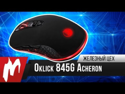 Хорошая мышь за 1200 рублей – Oklick Acheron 845G