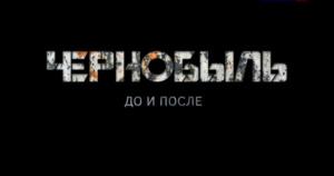 """Чернобыль. До и после [26/04/2016,АЭС,""""ликвидатор"""".прозвучало: """"Нужно посылать к реактору людей""""."""