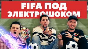 FIFA под электрошоком: Sam Nickel и Пьяный Фифер