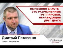 #ДмитрийПотапенко Нынешняя власть – это разрозненные группировки, ненавидящие друг друга