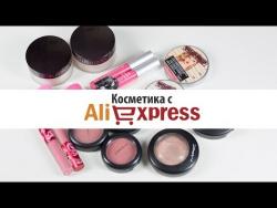 Косметика с AliExpress. Сравнение с реальными брендами.