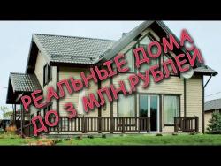 Дом мечты  Как купить дом недорого