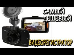 Самый дешевый видеорегистратор с Aliexpress