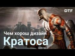 Дизайн Кратоса. Что делает главгероя серии God of War таким крутым?