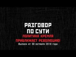 Сергей Удальцов: Политика Кремля приближает революцию