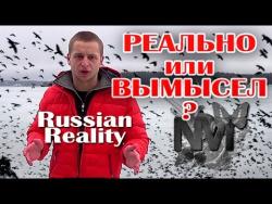 Russian Reality. Правда или вымысел?