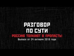 Сергей Удальцов: Кто хочет в рай вместе с Путиным?