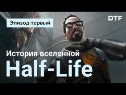 История и геймдизайн вселенной Half-Life. Эпизод первый