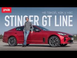 Kia Stinger 2.0 AWD GT Line тест-драйв с Михаилом Петровским