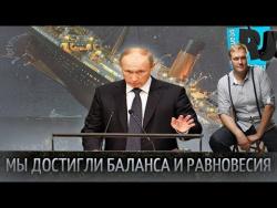 Путин НАВСЕГДА! Маразм крепчает, терпилы - терпят...