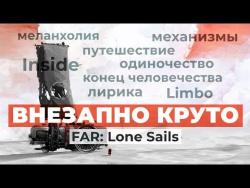 Обзор игры FAR: Lone Sails
