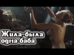 """ШИКАРНЫЙ ФИЛЬМ, СМОТРИТЕ НЕ ПОЖАЛЕЕТЕ - """"Жила-была одна баба"""""""