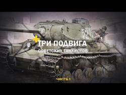 В танке. Три подвига советских танкистов. Часть 1: Подвиг экипажа Горобца