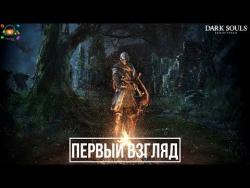 Dark Souls Remastered – Краткий обзор, первый взгляд